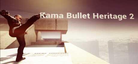 Kama Bullet Heritage 2
